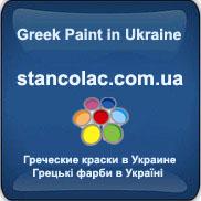 Станколак Украина